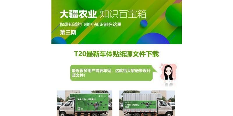 大疆T20最新车体贴纸源文件下载