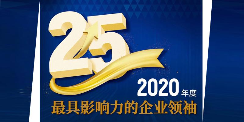 2020年度中国最具影响力的25位企业领袖榜单公布