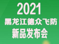 大疆农业 黑龙江德众飞防诚邀您参加12月27日新品发布会