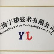 上海宇楼技术有限公司