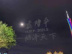 500架无人机化作夜空星辰送别中国脊梁