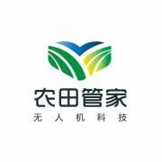 宜昌农田管家无人机科技有限公司
