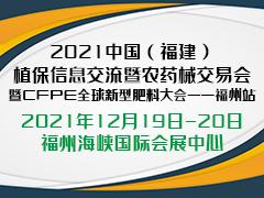 2021中国(福建)植保信息交流暨农药械交易会