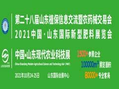 第二十八届山东植保信息交流暨农药械交易会-2021中国·山东国际新型肥料展览会