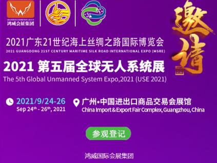 鸿威国际会展集团 诚邀您莅临 2021第五届全球无人系统博览会