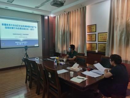 新疆开展农机产销企业农机购置补贴政策网络培训