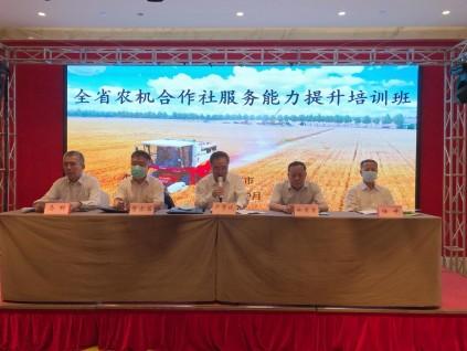 吉林省农机合作社服务能力提升培训班在吉林市成功举办