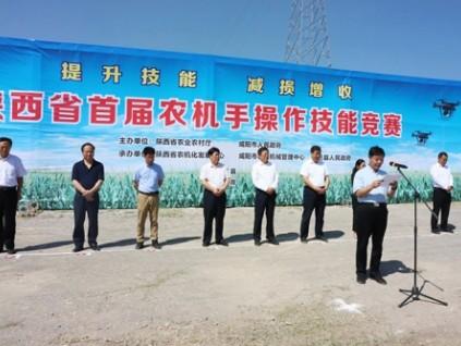 陕西省首届农机手操作技能竞赛在咸阳成功举办